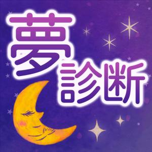 開運夢診断 編集部